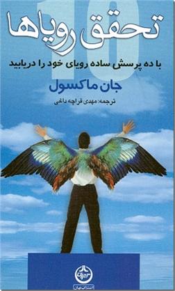 کتاب تحقق رویاها - با ده پرسش ساده رویای خود را دریابید - خرید کتاب از: www.ashja.com - کتابسرای اشجع