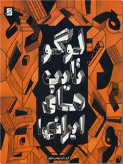 کتاب لوگو تایپ های ایرانی 1 - نشانه نوشته ها - خرید کتاب از: www.ashja.com - کتابسرای اشجع