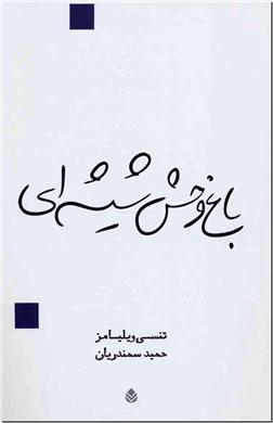 کتاب باغ وحش شیشه ای - نمایشنامه - با ترجمه زنده یاد حمید سمندریان - خرید کتاب از: www.ashja.com - کتابسرای اشجع