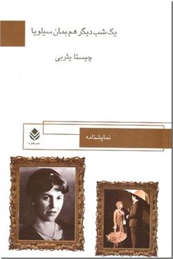 خرید کتاب یکشب دیگر هم بمان سیلویا از: www.ashja.com - کتابسرای اشجع