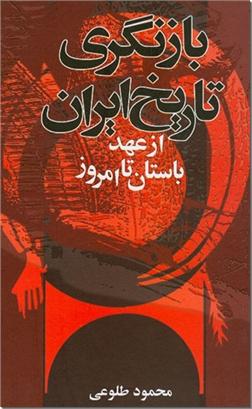 کتاب بازنگری تاریخ ایران - از عهد باستان تا امروز - خرید کتاب از: www.ashja.com - کتابسرای اشجع