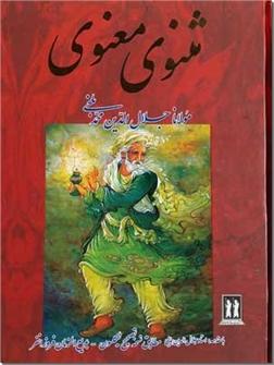 کتاب مثنوی معنوی - ادبیات کلاسیک - خرید کتاب از: www.ashja.com - کتابسرای اشجع