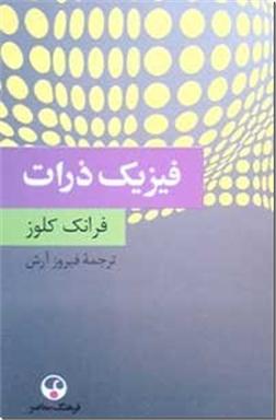 خرید کتاب فیزیک ذرات از: www.ashja.com - کتابسرای اشجع