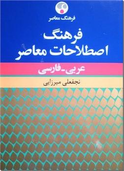کتاب فرهنگ اصطلاحات عربی - فارسی - فرهنگ عربی به  فارسی - خرید کتاب از: www.ashja.com - کتابسرای اشجع