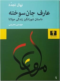 خرید کتاب عارف جان سوخته از: www.ashja.com - کتابسرای اشجع