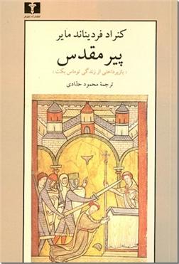 کتاب پیر مقدس - رمان تاریخی - خرید کتاب از: www.ashja.com - کتابسرای اشجع