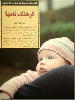 کتاب فرهنگ نامها - نام گذاری - خرید کتاب از: www.ashja.com - کتابسرای اشجع