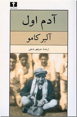 کتاب آدم اول - ادبیات داستانی - خرید کتاب از: www.ashja.com - کتابسرای اشجع