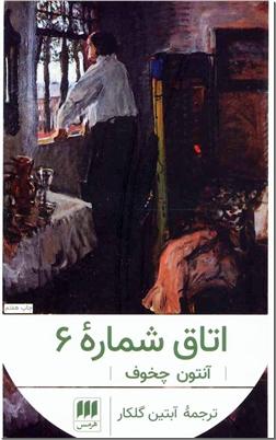 خرید کتاب اتاق شماره 6 از: www.ashja.com - کتابسرای اشجع