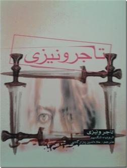 کتاب تاجر ونیزی - نمایشنامه، داستان - خرید کتاب از: www.ashja.com - کتابسرای اشجع