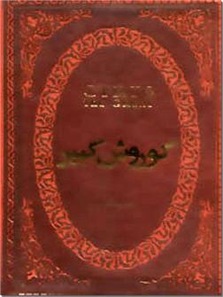 کتاب کوروش کبیر - کورش کبیر - تاریخ ایران - خرید کتاب از: www.ashja.com - کتابسرای اشجع