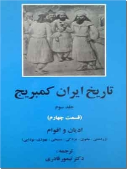 کتاب تاریخ ایران کمبریج، ادیان و اقوام - جلد سوم قسمت چهارم - خرید کتاب از: www.ashja.com - کتابسرای اشجع
