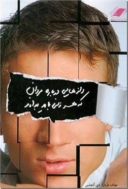خرید کتاب رازهایی درباره مردان که هر زنی باید بداند از: www.ashja.com - کتابسرای اشجع
