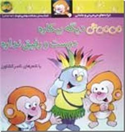 خرید کتاب می می نی دیگه بیکاره، دوست و رفیق نداره از: www.ashja.com - کتابسرای اشجع