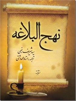 خرید کتاب نهج البلاغه - ترجمه علی دشتی از: www.ashja.com - کتابسرای اشجع
