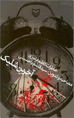 کتاب آخرین شلیک - خاطرات کاظم فرامرزی - خرید کتاب از: www.ashja.com - کتابسرای اشجع