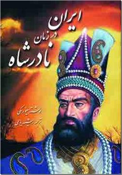کتاب ایران در زمان نادرشاه - تاریخ پادشاهان ایران - خرید کتاب از: www.ashja.com - کتابسرای اشجع