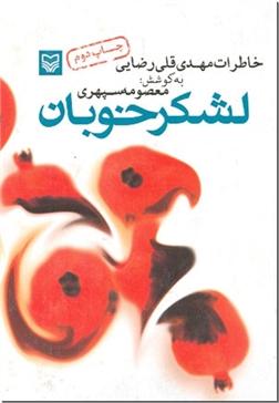 خرید کتاب لشکر خوبان از: www.ashja.com - کتابسرای اشجع