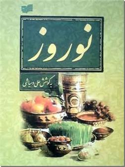کتاب نوروز - مجموعه مقالات - خرید کتاب از: www.ashja.com - کتابسرای اشجع