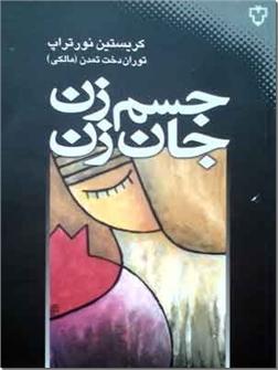کتاب جسم زن جان زن - شگردهای دستیابی به سلامت جسمانی، روانی و عاطفی - خرید کتاب از: www.ashja.com - کتابسرای اشجع