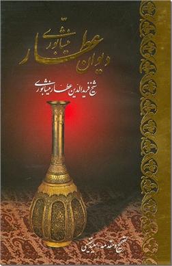 خرید کتاب دیوان عطار نیشابوری نفیس از: www.ashja.com - کتابسرای اشجع