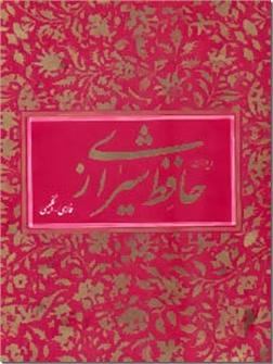 خرید کتاب دیوان حافظ نفیس دو زبانه از: www.ashja.com - کتابسرای اشجع