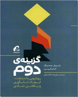 کتاب گزینه دوم - روانشناسی مقابله با اندوه - خرید کتاب از: www.ashja.com - کتابسرای اشجع