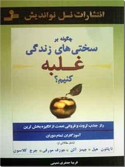 خرید کتاب چگونه بر سختی های زندگی غلبه کنیم؟ از: www.ashja.com - کتابسرای اشجع