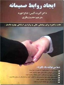 خرید کتاب ایجاد روابط صمیمانه از: www.ashja.com - کتابسرای اشجع