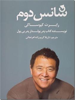خرید کتاب شانس دوم از: www.ashja.com - کتابسرای اشجع