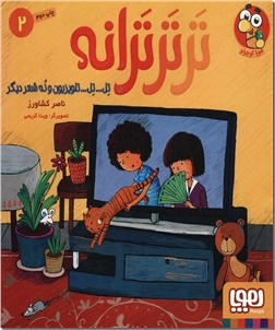 کتاب تر تر ترانه 2 - تل تل تلوزیون - مجموعه اشعار کودکانه - خرید کتاب از: www.ashja.com - کتابسرای اشجع