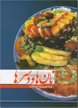 خرید کتاب نان ها و دسرها از: www.ashja.com - کتابسرای اشجع