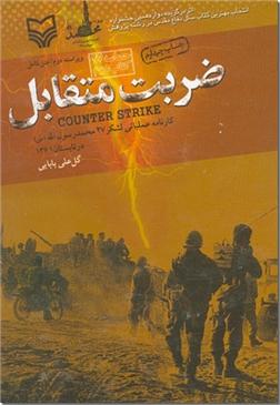 کتاب ضربت متقابل - خاطرات جنگ - کتاب دوم از مجموعه حماسه های لشگر 27 - خرید کتاب از: www.ashja.com - کتابسرای اشجع