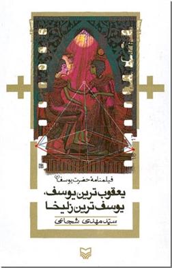 خرید کتاب یعقوب ترین یوسف، یوسف ترین زلیخا از: www.ashja.com - کتابسرای اشجع