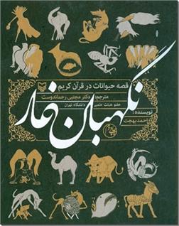 کتاب نگهبان غار - قصه حیوانات در قرآن کریم - خرید کتاب از: www.ashja.com - کتابسرای اشجع