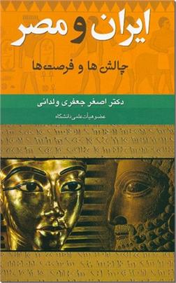 کتاب ایران و مصر - چالش ها و فرصت ها - خرید کتاب از: www.ashja.com - کتابسرای اشجع