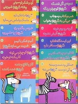 خرید کتاب مجموعه ترانه های شیمو از: www.ashja.com - کتابسرای اشجع