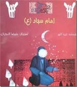 خرید کتاب امام سجاد - ع - داستان کودکانه از: www.ashja.com - کتابسرای اشجع