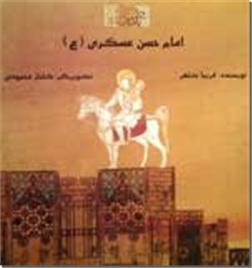 خرید کتاب امام حسن عسگری - ع -  داستان کودکانه از: www.ashja.com - کتابسرای اشجع