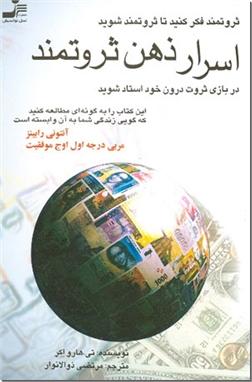 کتاب اسرار ذهن ثروتمند - در بازی ثروت درون خود استاد شوید - خرید کتاب از: www.ashja.com - کتابسرای اشجع