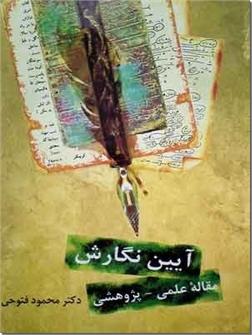 کتاب آیین نگارش - مقاله علمی - پژوهشی - خرید کتاب از: www.ashja.com - کتابسرای اشجع