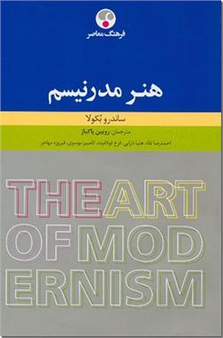 کتاب هنر مدرنیسم - مصور - خرید کتاب از: www.ashja.com - کتابسرای اشجع