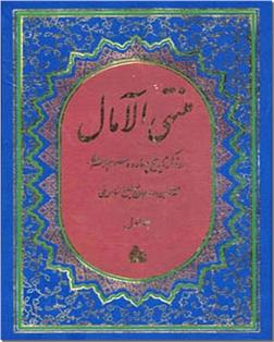 کتاب منتهی الامال دو جلدی - زندگینامه چهارده معصوم - خرید کتاب از: www.ashja.com - کتابسرای اشجع