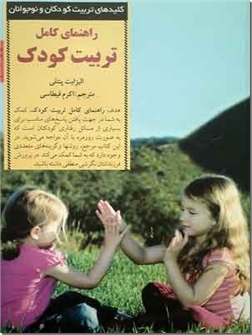 کتاب راهنمای کامل تربیت کودک - کلیدهای تربیت کودکان و نوجوانان - خرید کتاب از: www.ashja.com - کتابسرای اشجع