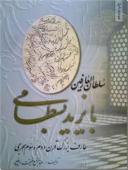 کتاب سلطان العارفین بایزید بسطامی - پژوهش و تحقیق، عرفا - خرید کتاب از: www.ashja.com - کتابسرای اشجع