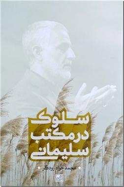 کتاب سلوک در مکتب سلیمانی - فرمول زیست سلیمانی - خرید کتاب از: www.ashja.com - کتابسرای اشجع