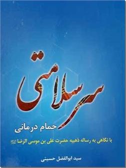 خرید کتاب سرسلامتی - حمام درمانی از: www.ashja.com - کتابسرای اشجع