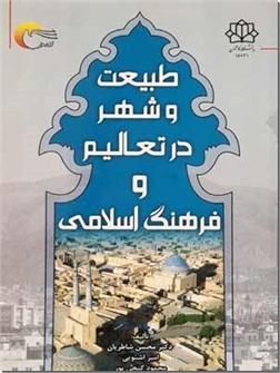 خرید کتاب طبیعت و شهر در تعالیم و فرهنگ اسلامی از: www.ashja.com - کتابسرای اشجع