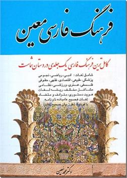 کتاب فرهنگ فارسی معین (جیبی) - کامل ترین فرهنگ فارسی یک جلدی با فونتیک، ویرایش 88 - خرید کتاب از: www.ashja.com - کتابسرای اشجع