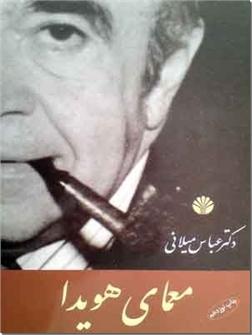 کتاب معمای هویدا - زندگی و سرگذشت امیرعباس هویدا - خرید کتاب از: www.ashja.com - کتابسرای اشجع